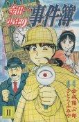 金田一少年の事件簿、単行本2巻です。マンガの作者は、さとうふみやです。