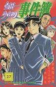 さとうふみやの、漫画、金田一少年の事件簿の最終巻です。