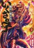 織田三郎信長伝いくさの子、漫画本の1巻です。漫画家は、原哲夫です。