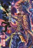 人気コミック、織田三郎信長伝いくさの子、単行本の3巻です。漫画家は、原哲夫です。