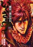 人気マンガ、織田三郎信長伝いくさの子、漫画本の4巻です。作者は、原哲夫です。