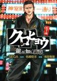 クロヒョウ龍が如く新章、コミック1巻です。漫画の作者は、浅田有皆です。