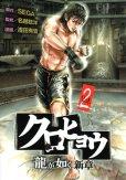 クロヒョウ龍が如く新章、単行本2巻です。マンガの作者は、浅田有皆です。