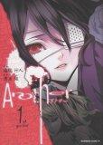アナザー、コミック1巻です。漫画の作者は、清原紘です。