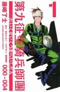 第九征空騎兵師團 藤崎了士