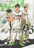 人気コミック、ドラゴンジャム、単行本の3巻です。漫画家は、藤井五成です。