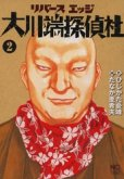 リバースエッジ大川端探偵社、コミックの2巻です。漫画の作者は、たなか亜希夫です。