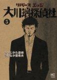 リバースエッジ大川端探偵社、コミックの5巻です。