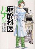 人気コミック、麻酔科医ハナ、単行本の3巻です。漫画家は、なかお白亜です。