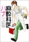 人気マンガ、麻酔科医ハナ、漫画本の4巻です。作者は、なかお白亜です。