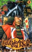 影武者徳川家康、単行本2巻です。マンガの作者は、原哲夫です。