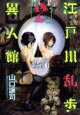 江戸川乱歩異人館、単行本2巻です。マンガの作者は、山口譲司です。