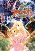 創聖のアクエリオン虚空の天翅、コミック1巻です。漫画の作者は、浅川圭司です。