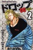 ドロップアウトオブガンチュー、コミックの2巻です。漫画の作者は、鈴木大です。