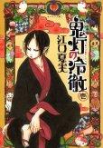 鬼灯の冷徹、漫画本の1巻です。漫画家は、江口夏実です。