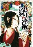 鬼灯の冷徹、コミックの2巻です。漫画の作者は、江口夏実です。