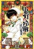 人気マンガ、鬼灯の冷徹、漫画本の4巻です。作者は、江口夏実です。