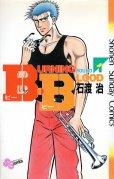ビービー、コミック1巻です。漫画の作者は、石渡治です。