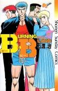 ビービー、コミック本3巻です。漫画家は、石渡治です。