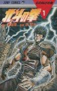 北斗の拳、コミック1巻です。漫画の作者は、原哲夫です。