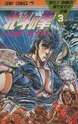 北斗の拳、コミック本3巻です。漫画家は、原哲夫です。