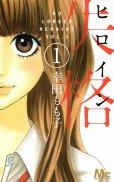 ヒロイン失格、コミック1巻です。漫画の作者は、幸田もも子です。