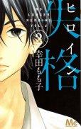 ヒロイン失格、単行本2巻です。マンガの作者は、幸田もも子です。