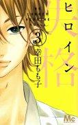 ヒロイン失格、コミック本3巻です。漫画家は、幸田もも子です。