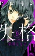 幸田もも子の、漫画、ヒロイン失格の表紙画像です。