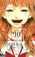 幸田もも子の、漫画、ヒロイン失格の最終巻です。