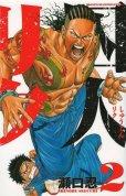 囚人リク、コミックの2巻です。漫画の作者は、瀬口忍です。