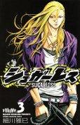 シュガーレス、コミック本3巻です。漫画家は、細川雅巳です。