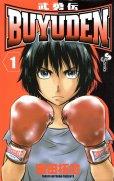 武勇伝、コミック1巻です。漫画の作者は、満田拓也です。