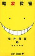 暗殺教室、コミック1巻です。漫画の作者は、松井優征です。