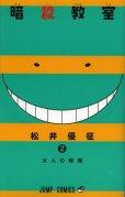 暗殺教室、単行本2巻です。マンガの作者は、松井優征です。
