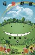 松井優征の、漫画、暗殺教室の表紙画像です。