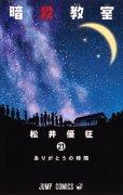松井優征の、漫画、暗殺教室の最終巻です。
