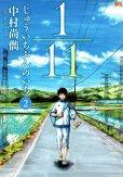 1/11じゅういちぶんのいち、単行本2巻です。マンガの作者は、中村尚儁です。