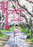 1/11じゅういちぶんのいち、コミック本3巻です。漫画家は、中村尚儁です。