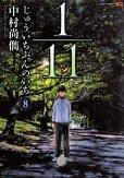 中村尚儁の、漫画、1/11じゅういちぶんのいちの表紙画像です。