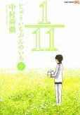 中村尚儁の、漫画、1/11じゅういちぶんのいちの最終巻です。