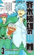 人気コミック、斉木楠雄のΨ難、単行本の3巻です。漫画家は、麻生周一です。