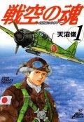 戦空の魂-21世紀の日本人へ- 天沼俊