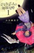 ひとりぼっちの地球侵略、漫画本の1巻です。漫画家は、小川麻衣子です。