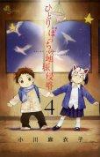 人気マンガ、ひとりぼっちの地球侵略、漫画本の4巻です。作者は、小川麻衣子です。