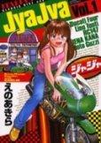 ジャジャ、漫画本の1巻です。漫画家は、えのあきらです。