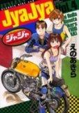 人気マンガ、ジャジャ、漫画本の4巻です。作者は、えのあきらです。