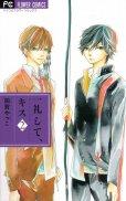 一礼してキス、単行本2巻です。マンガの作者は、加賀やっこです。
