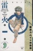 雷火(らいか・ライカ)、コミック1巻です。漫画の作者は、藤原カムイです。