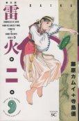 雷火(らいか・ライカ)、単行本2巻です。マンガの作者は、藤原カムイです。
